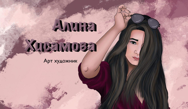 Алина Хисамова